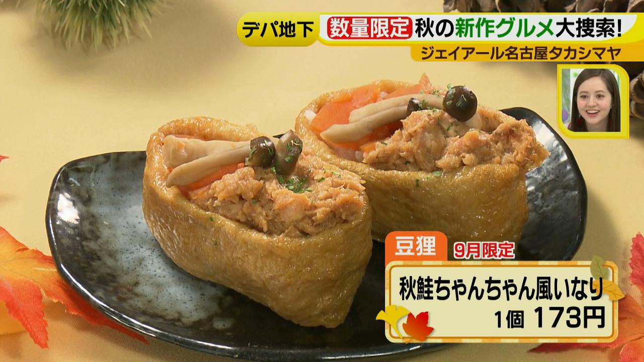 画像5: 秋のデパ地下 今食べたい新作・限定グルメ