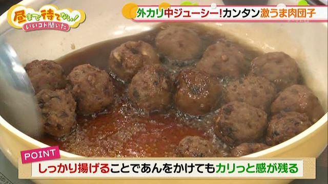 画像10: 料理教室で大人気のレシピ あの食材でジューシー肉団子