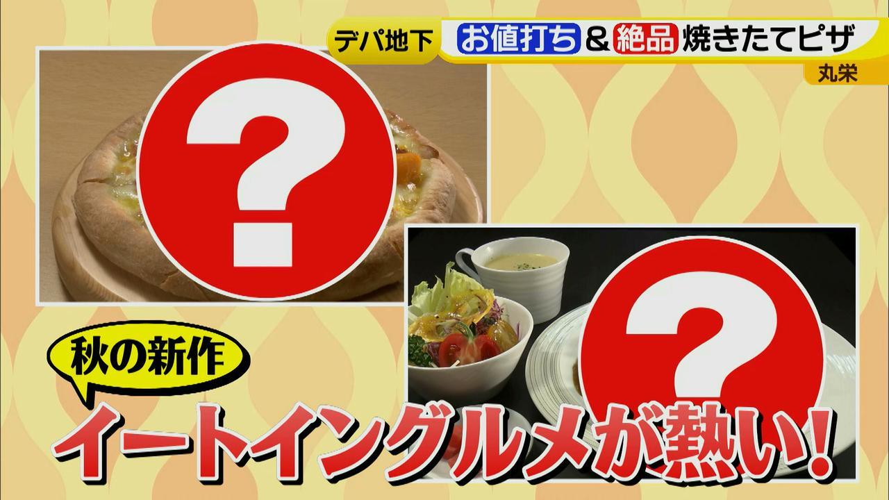 画像13: 秋のデパ地下 今食べたい新作・限定グルメ