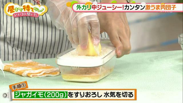 画像2: 料理教室で大人気のレシピ あの食材でジューシー肉団子