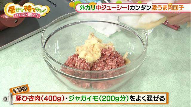 画像3: 料理教室で大人気のレシピ あの食材でジューシー肉団子