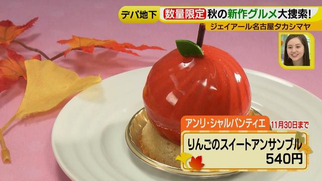 画像7: 秋のデパ地下 今食べたい新作・限定グルメ