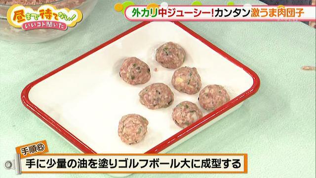 画像7: 料理教室で大人気のレシピ あの食材でジューシー肉団子