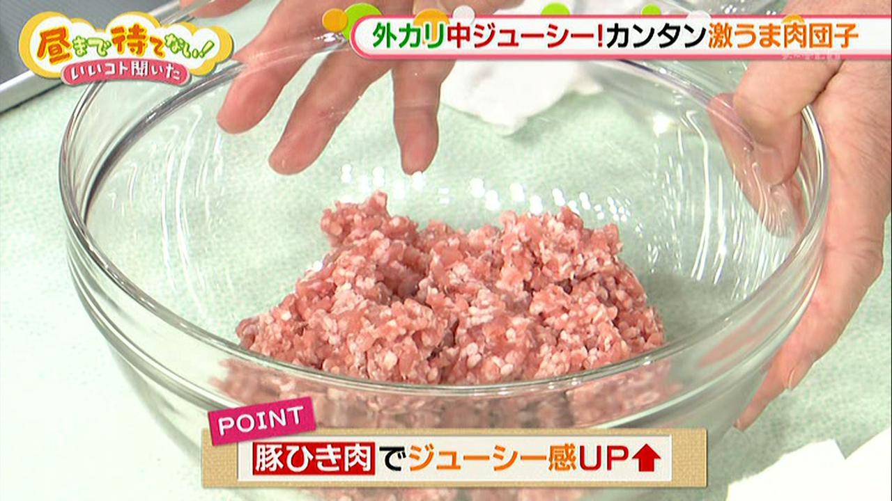 画像1: 料理教室で大人気のレシピ あの食材でジューシー肉団子