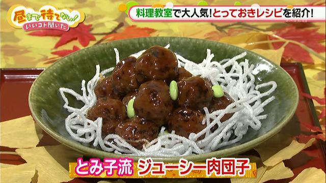 画像12: 料理教室で大人気のレシピ あの食材でジューシー肉団子