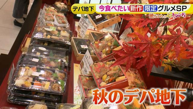 画像2: 秋のデパ地下 今食べたい新作・限定グルメ