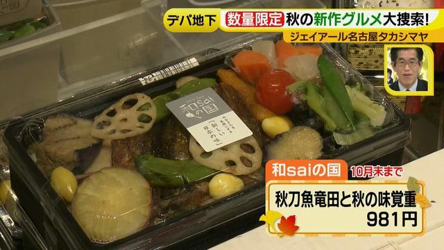 画像6: 秋のデパ地下 今食べたい新作・限定グルメ