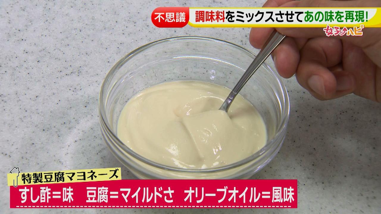 画像16: 調味料活用術① 組み合わせて味を再現!