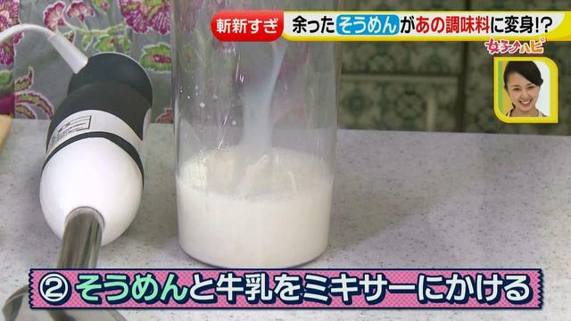 画像12: 調味料活用術② 食材の食感・うまみを利用して味付けに!