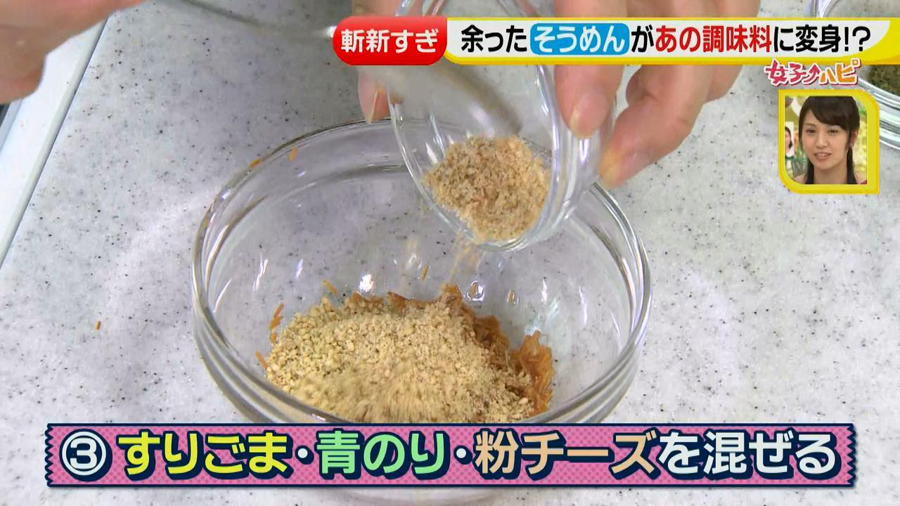 画像5: 調味料活用術② 食材の食感・うまみを利用して味付けに!