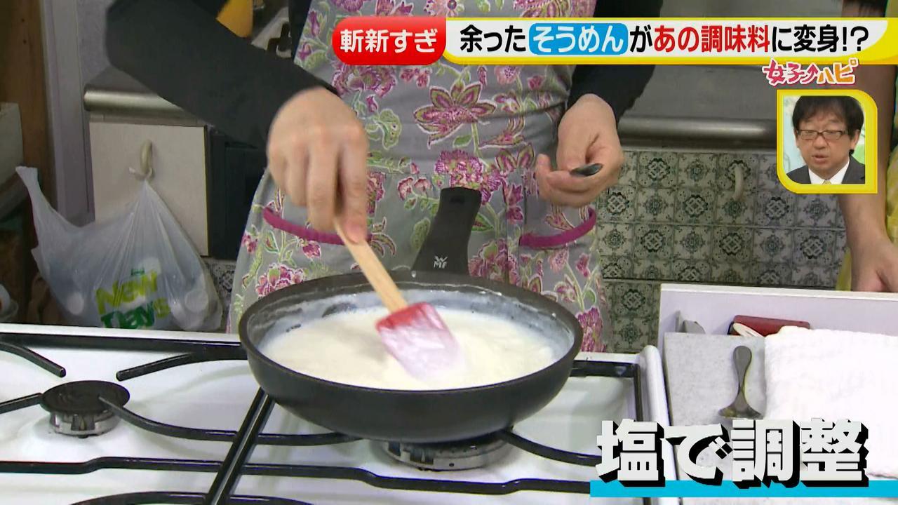 画像14: 調味料活用術② 食材の食感・うまみを利用して味付けに!