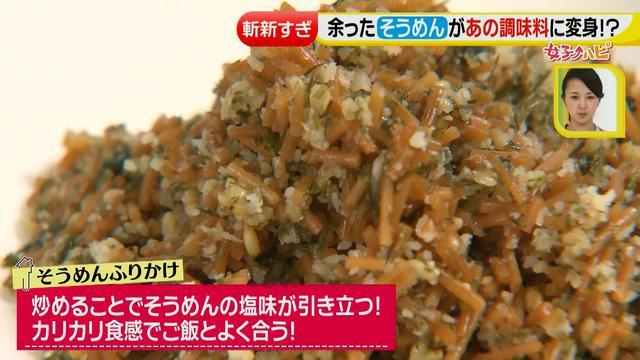 画像8: 調味料活用術② 食材の食感・うまみを利用して味付けに!