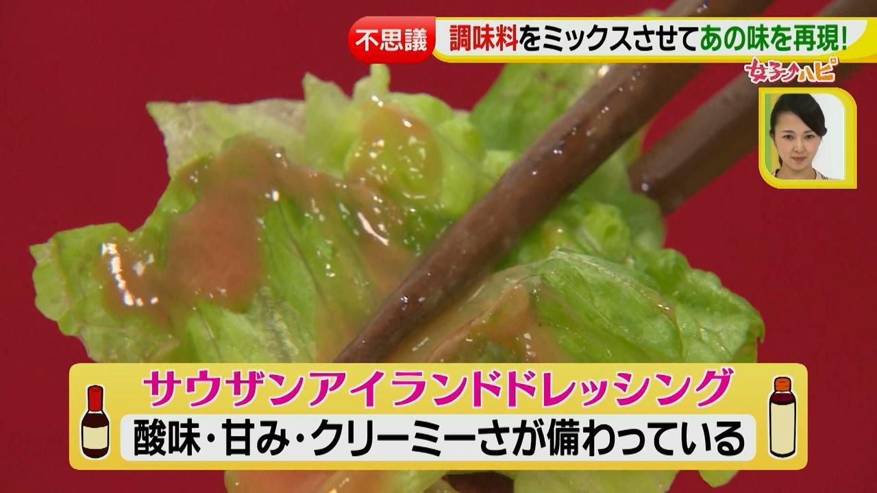 画像9: 調味料活用術① 組み合わせて味を再現!