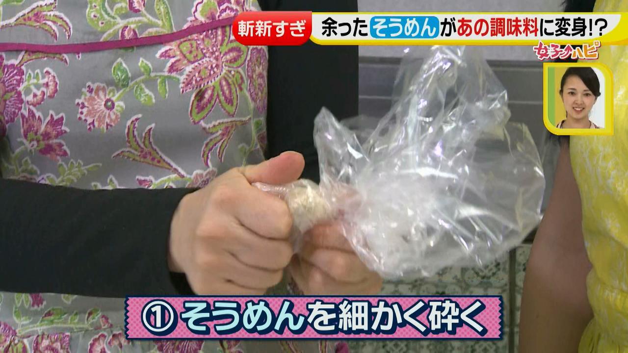 画像3: 調味料活用術② 食材の食感・うまみを利用して味付けに!