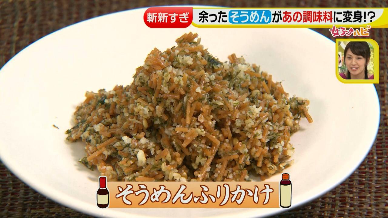 画像6: 調味料活用術② 食材の食感・うまみを利用して味付けに!