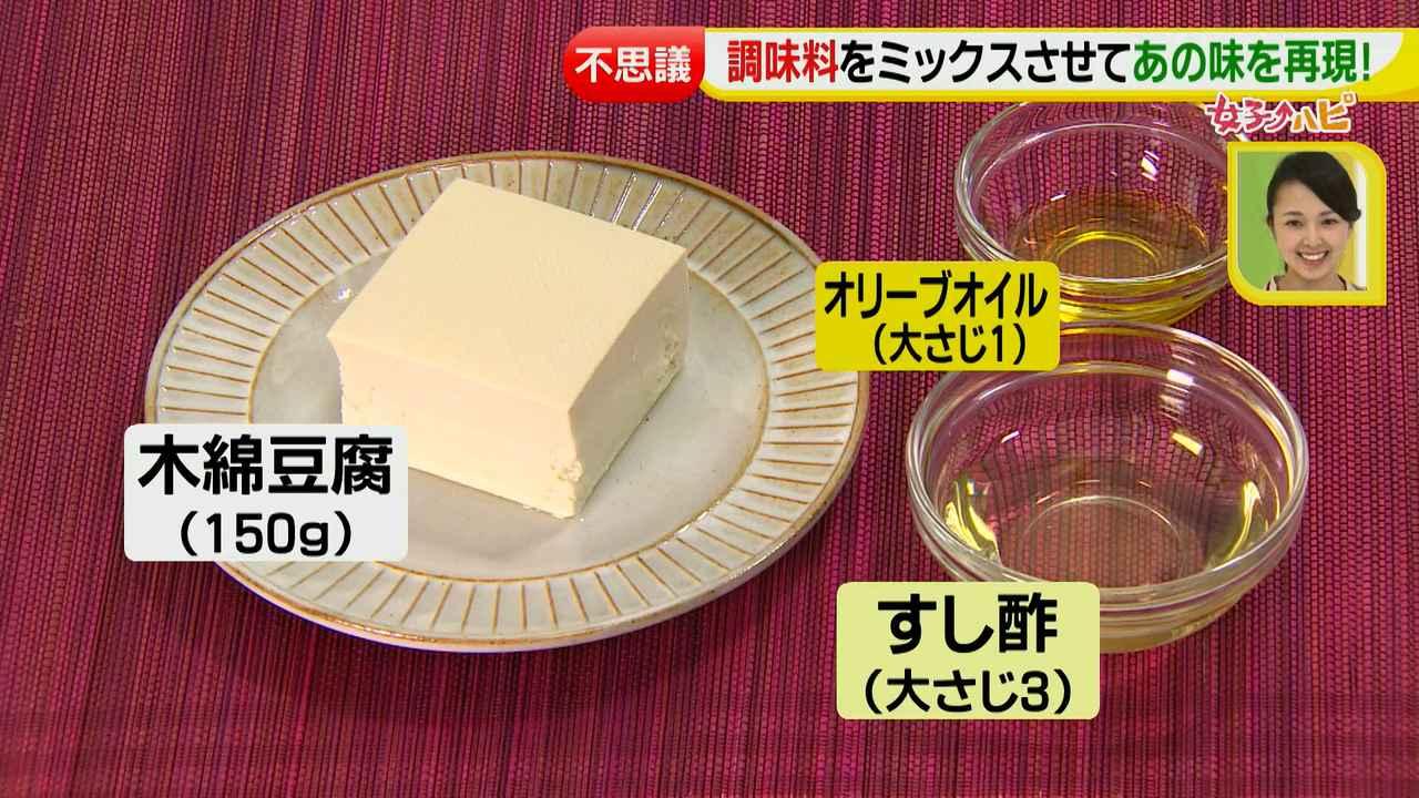 画像10: 調味料活用術① 組み合わせて味を再現!