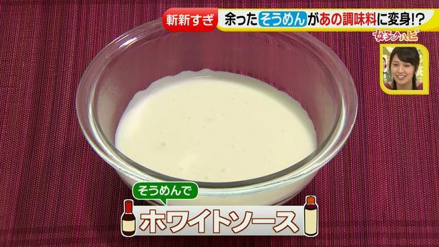 画像15: 調味料活用術② 食材の食感・うまみを利用して味付けに!