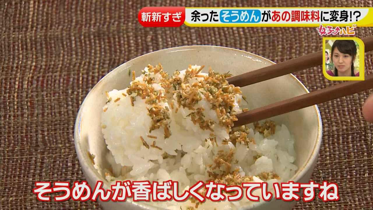 画像7: 調味料活用術② 食材の食感・うまみを利用して味付けに!