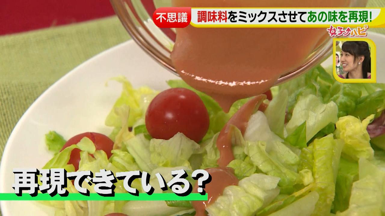 画像7: 調味料活用術① 組み合わせて味を再現!
