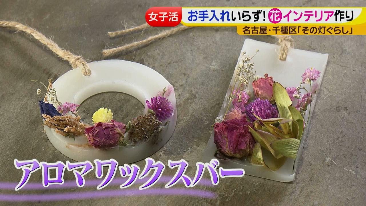 画像16: ジョシ活!かわいい話題のお店で花インテリア作り♡