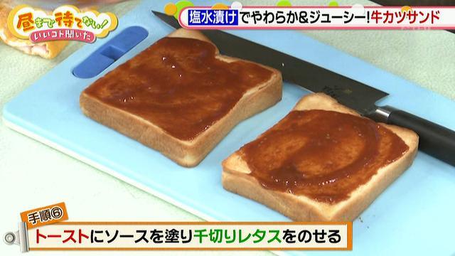 """画像8: 話題の調理法 """"塩水漬け"""" で作る「牛カツサンド」"""