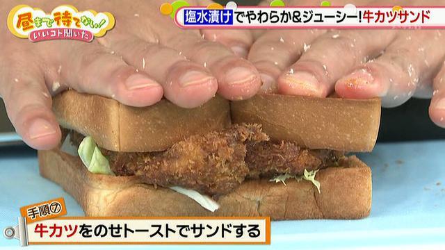 """画像9: 話題の調理法 """"塩水漬け"""" で作る「牛カツサンド」"""