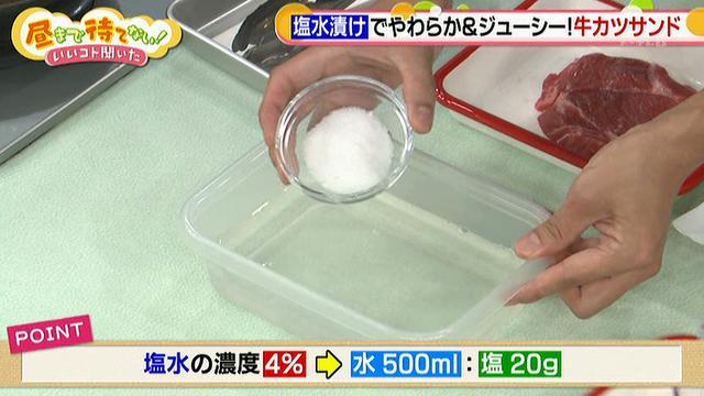 """画像2: 話題の調理法 """"塩水漬け"""" で作る「牛カツサンド」"""