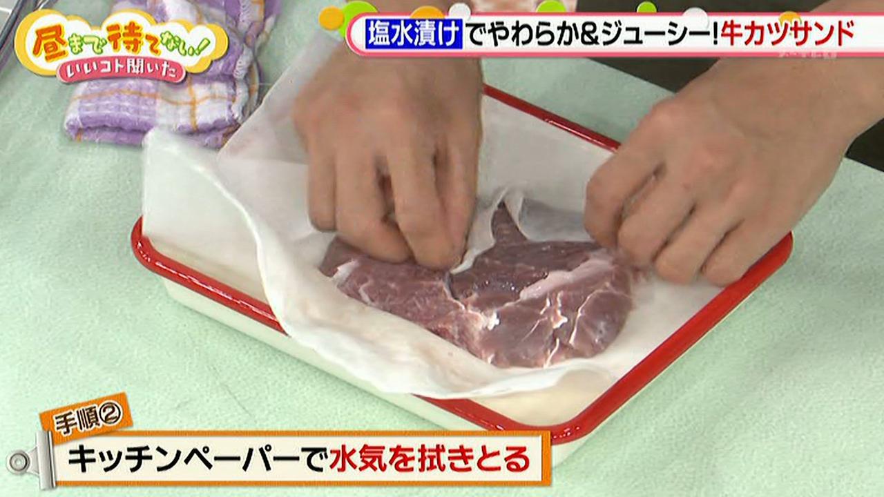 """画像4: 話題の調理法 """"塩水漬け"""" で作る「牛カツサンド」"""