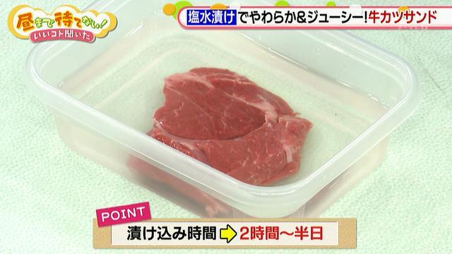 """画像3: 話題の調理法 """"塩水漬け"""" で作る「牛カツサンド」"""