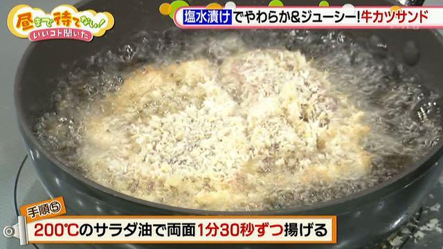 """画像7: 話題の調理法 """"塩水漬け"""" で作る「牛カツサンド」"""
