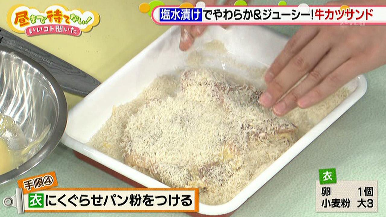 """画像6: 話題の調理法 """"塩水漬け"""" で作る「牛カツサンド」"""