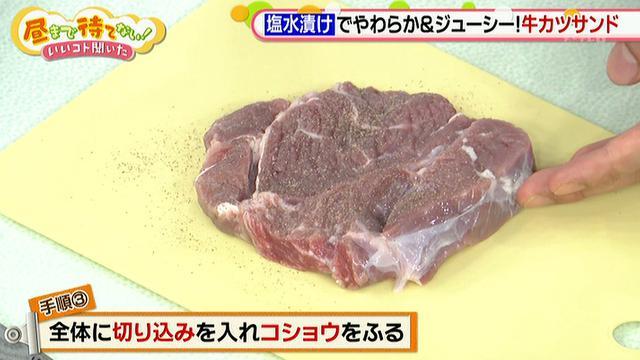 """画像5: 話題の調理法 """"塩水漬け"""" で作る「牛カツサンド」"""