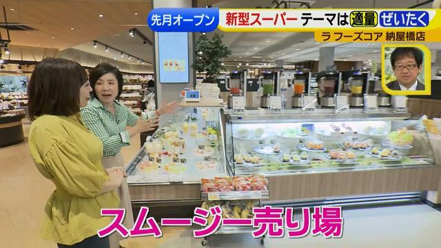 画像11: 注目の新型スーパー!テーマは「ぴったり」と「ぜいたく」