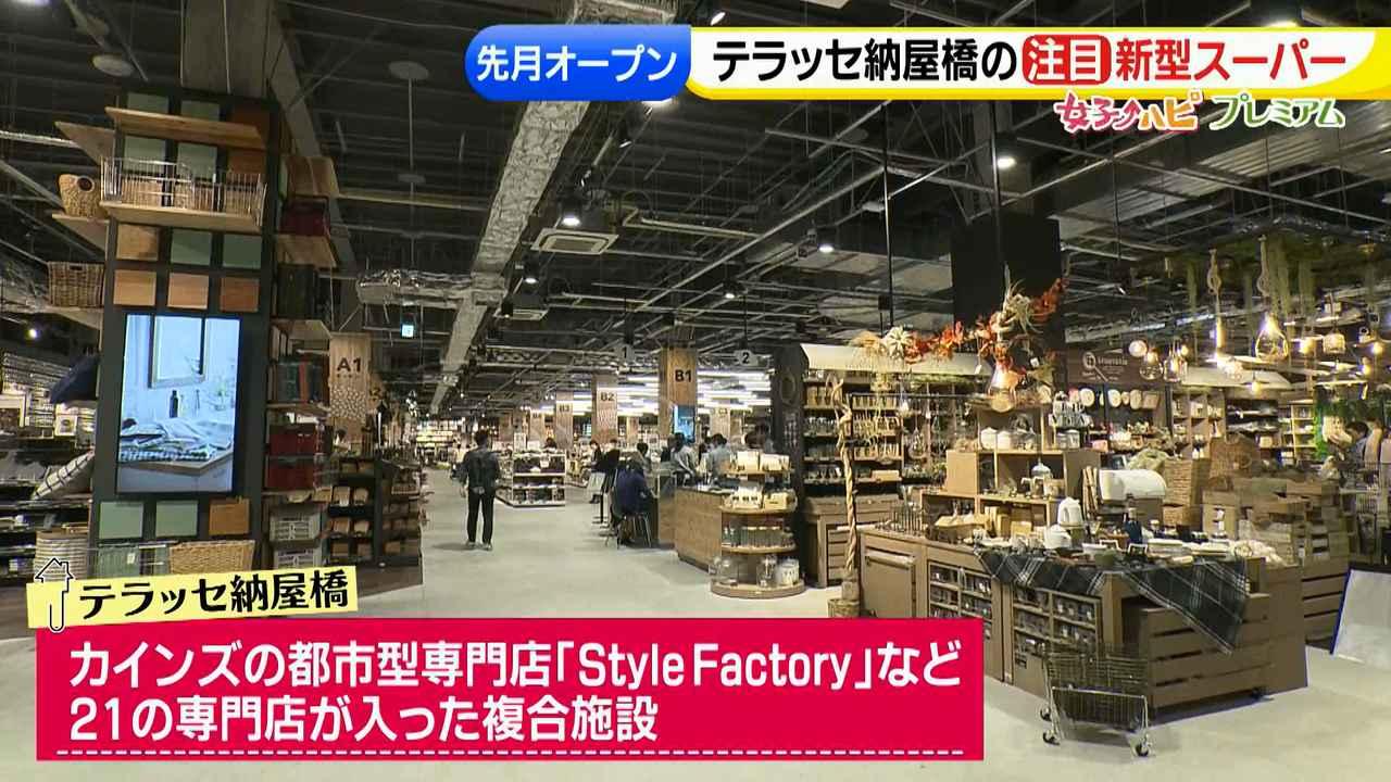 画像2: 注目の新型スーパー!テーマは「ぴったり」と「ぜいたく」