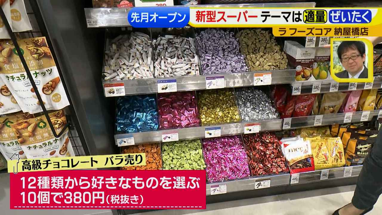 画像6: 注目の新型スーパー!テーマは「ぴったり」と「ぜいたく」