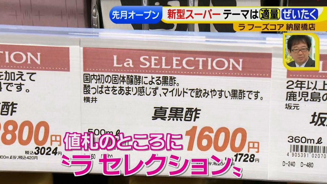 画像7: 注目の新型スーパー!テーマは「ぴったり」と「ぜいたく」