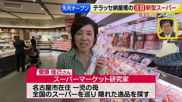 画像3: 注目の新型スーパー!テーマは「ぴったり」と「ぜいたく」