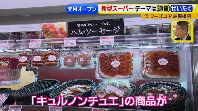 画像10: 注目の新型スーパー!テーマは「ぴったり」と「ぜいたく」