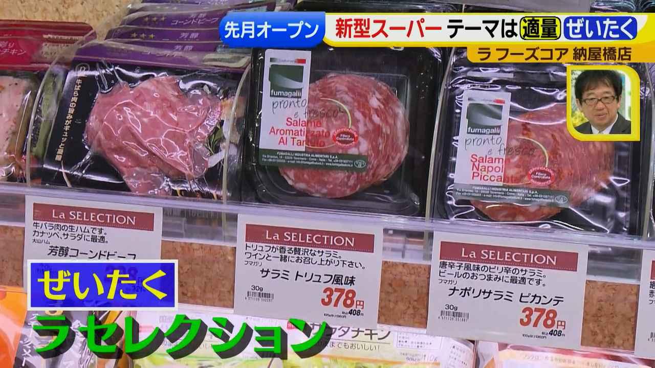 画像8: 注目の新型スーパー!テーマは「ぴったり」と「ぜいたく」