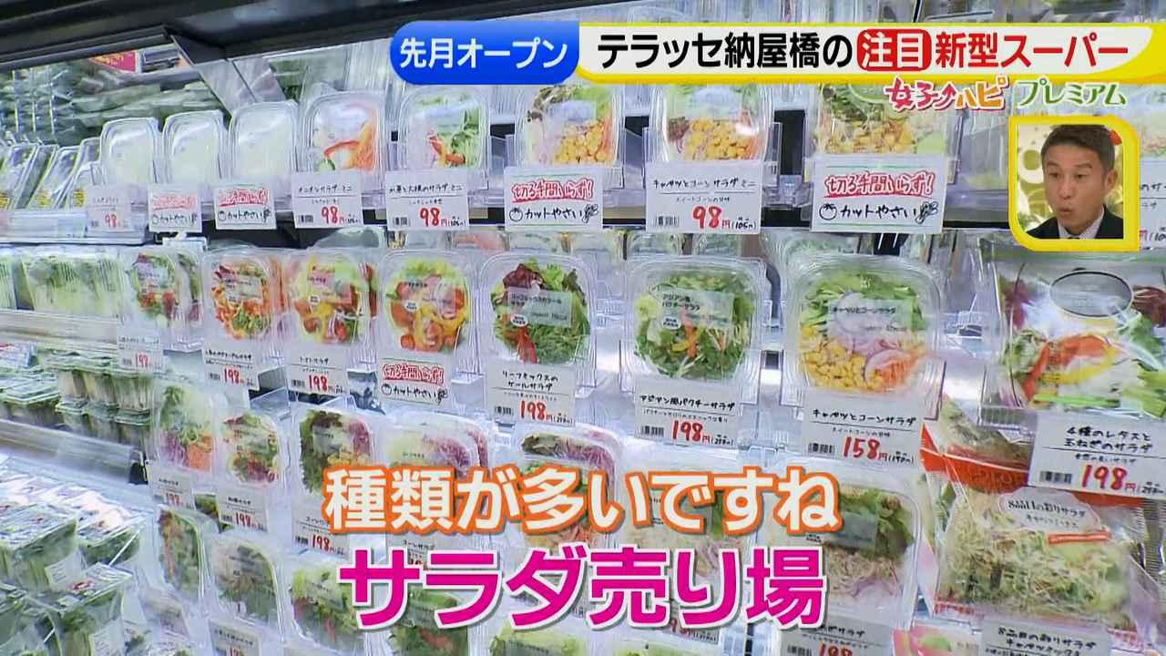 画像4: 注目の新型スーパー!テーマは「ぴったり」と「ぜいたく」