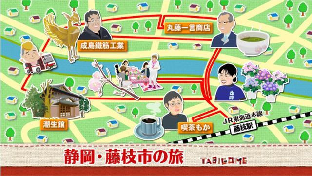 画像: 東海道の宿場に訪れる春 静岡・藤枝市:2017年4月29日(土) | これまでの旅 | ウドちゃんの旅してゴメン - 名古屋テレビ 【メ~テレ】