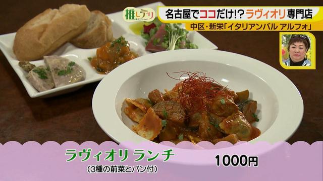 画像8: 名古屋でココだけ!?ラヴィオリ専門店 イタリアンバル