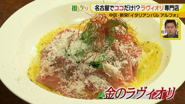 画像10: 名古屋でココだけ!?ラヴィオリ専門店 イタリアンバル