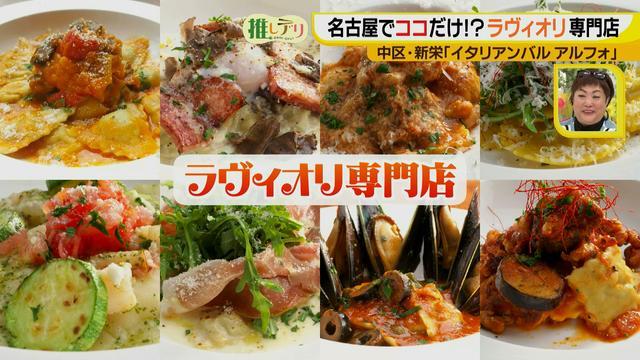 画像6: 名古屋でココだけ!?ラヴィオリ専門店 イタリアンバル