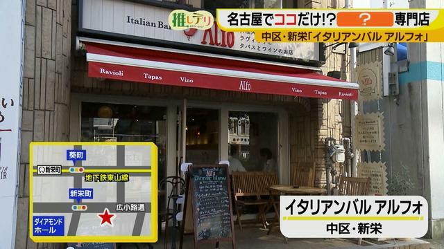 画像1: 名古屋でココだけ!?ラヴィオリ専門店 イタリアンバル