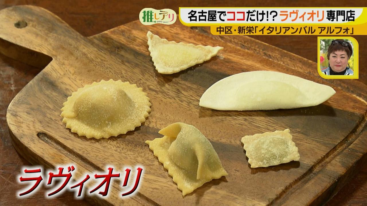 画像5: 名古屋でココだけ!?ラヴィオリ専門店 イタリアンバル