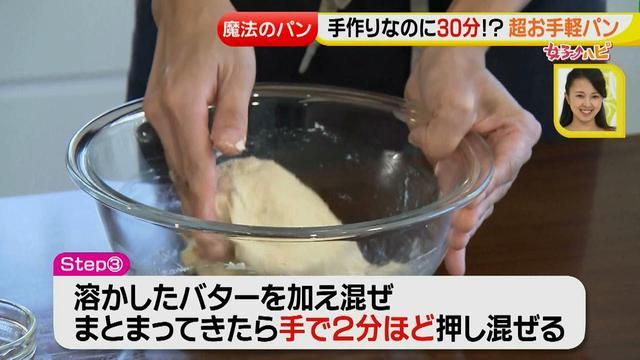 画像4: 30分で完成!超お手軽 自宅で手作りパン