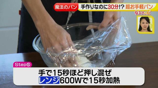 画像6: 30分で完成!超お手軽 自宅で手作りパン