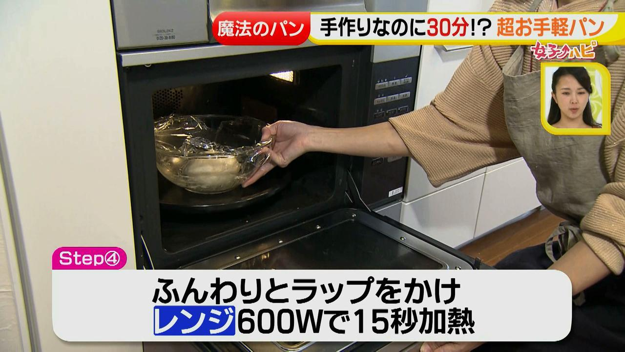 画像5: 30分で完成!超お手軽 自宅で手作りパン