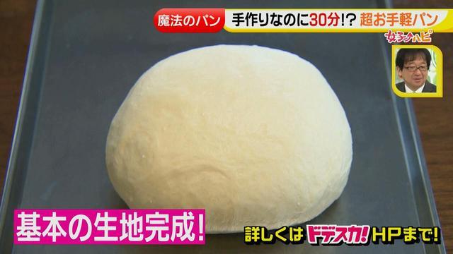 画像8: 30分で完成!超お手軽 自宅で手作りパン